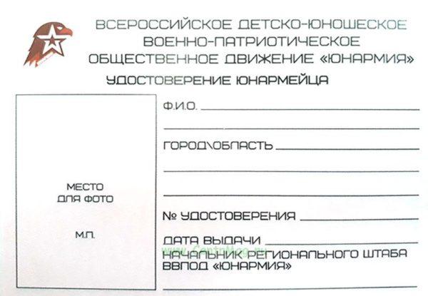 Удостоверение Юнармейца